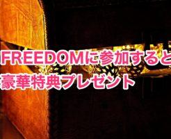 FREEDOM特典